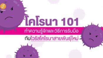 โคโรนา 101 ทำความรู้จักและวิธีการรับมือกับไวรัสโคโรนาสายพันธุ์ใหม่