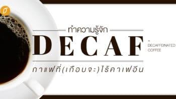 มาทำความรู้จักกับ Decaf กาแฟที่(เกือบจะ)ไร้คาเฟอีน