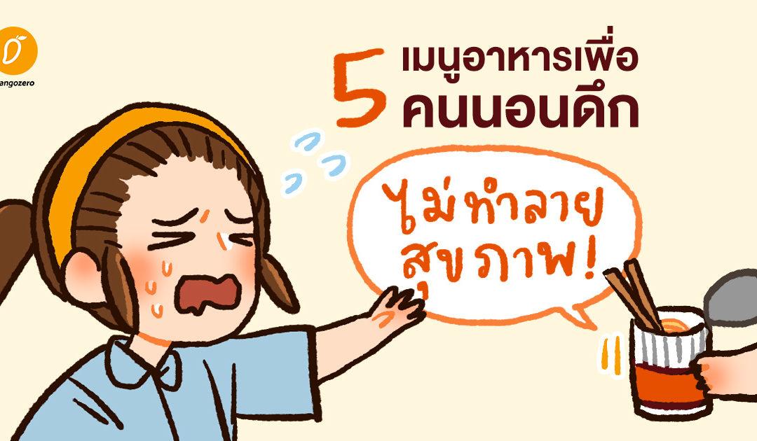 5 เมนูอาหารเพื่อคนนอนดึก 'ไม่ทำลายสุขภาพ'