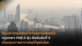 เตือนชาวกรุงใส่หน้ากากอนามัยอีกครั้ง กรุงเทพฯ PM2.5 พุ่ง ติดอันดับที่ 9 เมืองคุณภาพอากาศแย่ที่สุดในโลก