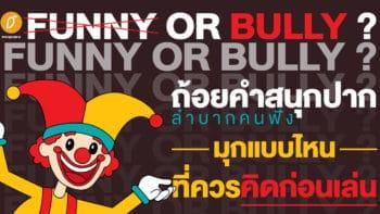 Funny or Bully ? ถ้อยคำสนุกปาก ลำบากคนฟัง มุกแบบไหนที่ควรคิดให้ดีก่อนเล่น