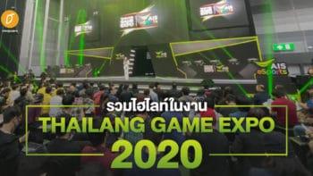 รวมไฮไลท์ในงาน Thailand Game Expo 2020