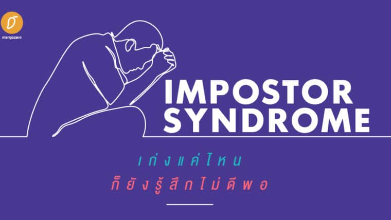 Impostor Syndrome เก่งแค่ไหน ก็ยังรู้สึกไม่ดีพอ