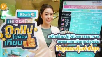 กสิกรไทยปฏิวัติวงการธนาคาร ลดเรทแลกเงินทุกสกุลเงินให้ถูกและคุ้มค่าที่สุด