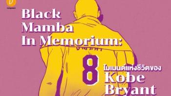 Black Mamba In Memoriam: 8 โมเมนต์แห่งชีวิตของ Kobe Bryant