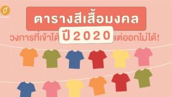 อัปเดตตารางสีเสื้อมงคล ปี 2020 วงการที่เข้าได้ แต่ออกไม่ได้!
