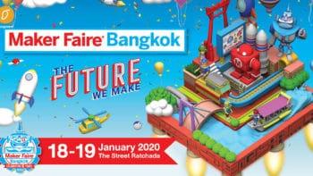 งานนี้ห้ามพลาด! Maker Faire Bangkok 2020 สุดยอดเวทีแสดงสิ่งประดิษฐ์ที่ใหญ่ที่สุดในเอเชียตะวันออกเฉียงใต้