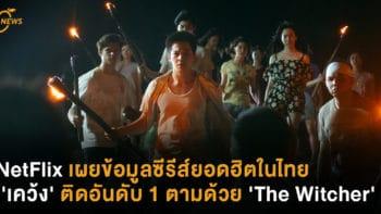 Netflix เผยข้อมูลซีรีส์ยอดฮิตในไทย 'เคว้ง' ติดอันดับ 1 ตามด้วย 'The Witcher'