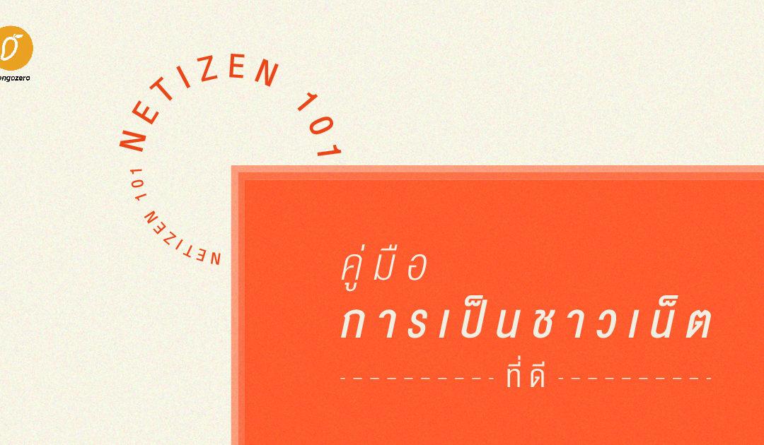 Netizen 101 คู่มือการเป็นชาวเน็ตที่ดี