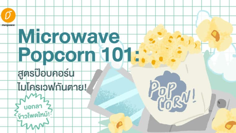 Microwave Popcorn 101: สูตรป๊อบคอร์นไมโครเวฟกันตาย!