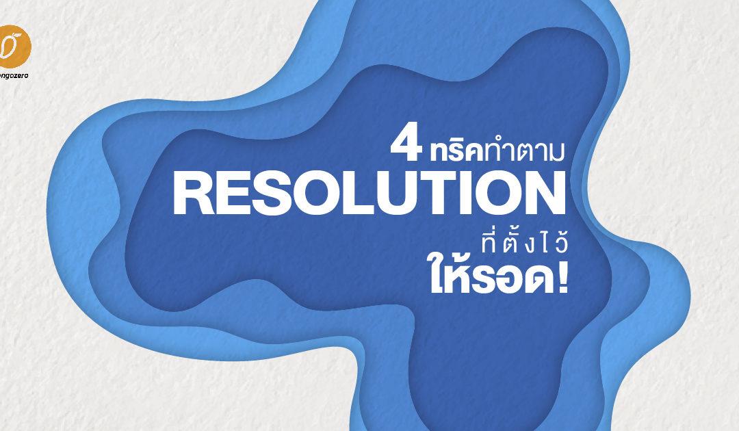 4 ทริคทำตาม resolution ที่ตั้งไว้ให้รอด!