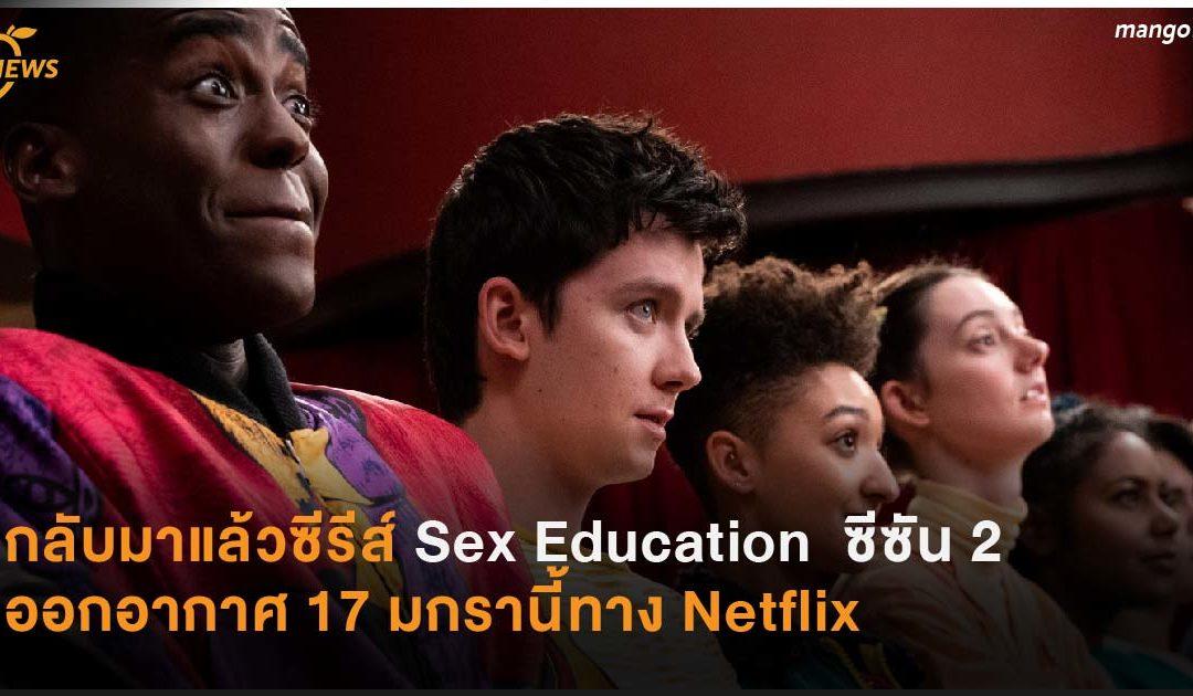 กลับมาแล้วซีรีส์ Sex Education  ซีซัน 2  ออกอากาศ 17 มกรานี้ทาง Netflix