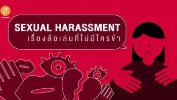 Sexual Harassment เรื่องล้อเล่นที่ไม่มีใครขำ