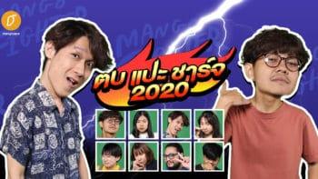 ตบ แปะ ชาร์จ 2020