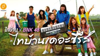 """Review: ไทบ้าน x BNK 48 """"จากใจผู้สาวคนนี้"""""""