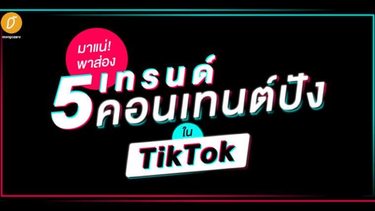 มาแน่! พาส่อง 5 เทรนด์คอนเทนต์ปังใน TikTok