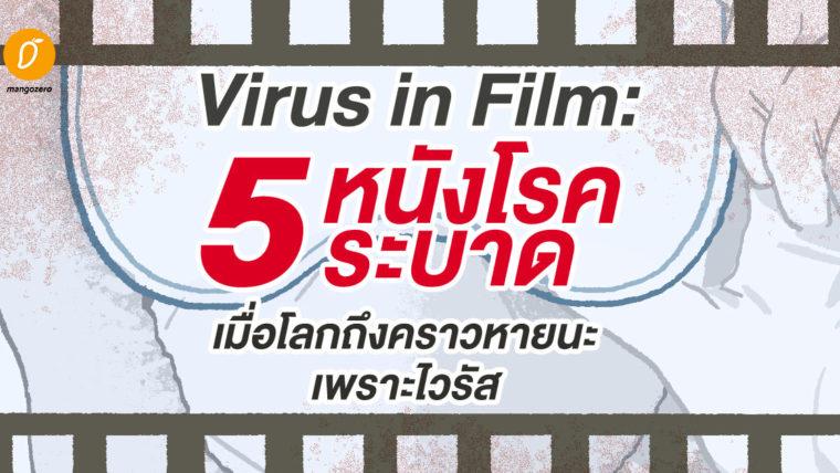 Virus in Film: 5 หนังโรคระบาด เมื่อโลกถึงคราวหายนะเพราะไวรัส