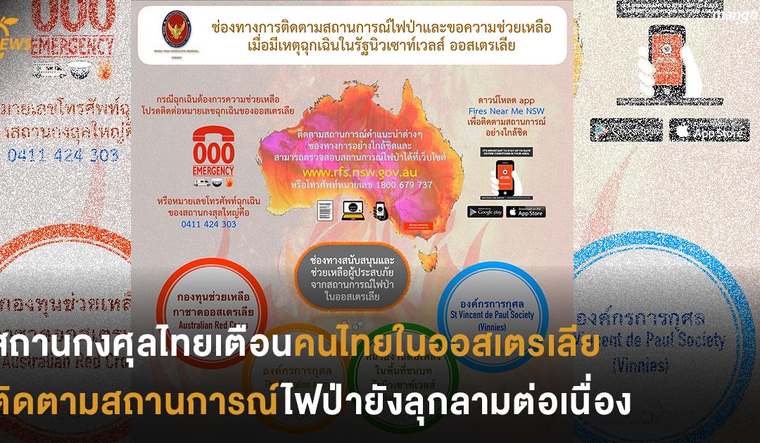 สถานกงศุลไทยเตือนคนไทยในออสเตรเลีย ติดตามสถานการณ์ไฟป่ายังลุกลามต่อเนื่อง