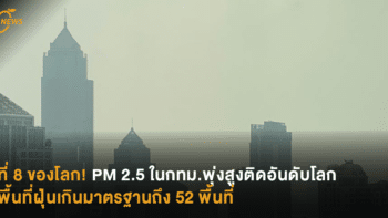 ที่ 8 ของโลก! PM 2.5 ในกทม.พุ่งสูงติดอันดับโลก พื้นที่ฝุ่นเกินมาตรฐานถึง 52 พื้นที่