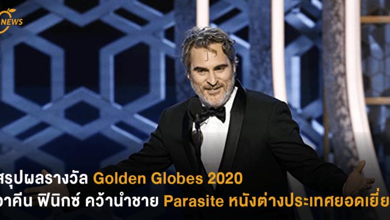 สรุปผลรางวัล Golden Globes 2020 วาคีน ฟินิกซ์ คว้านำชาย Parasite หนังต่างประเทศยอดเยี่ยม
