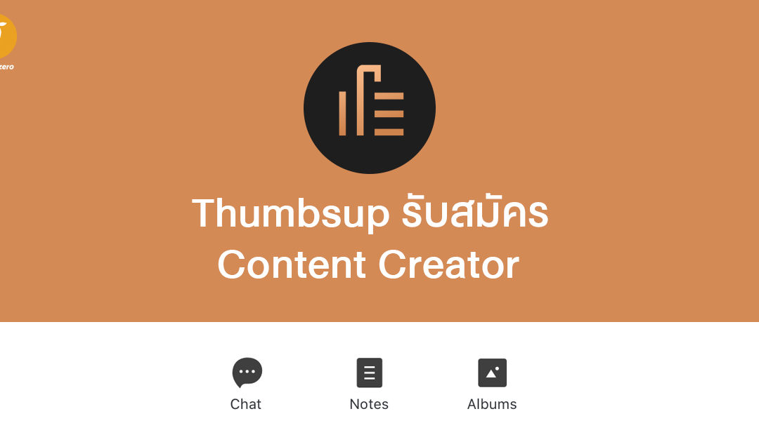 Thumbsup เปิดจอยกรุ๊ปตำแหน่ง Content Creator