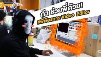 Mango Zero รับสมัคร Video Editor
