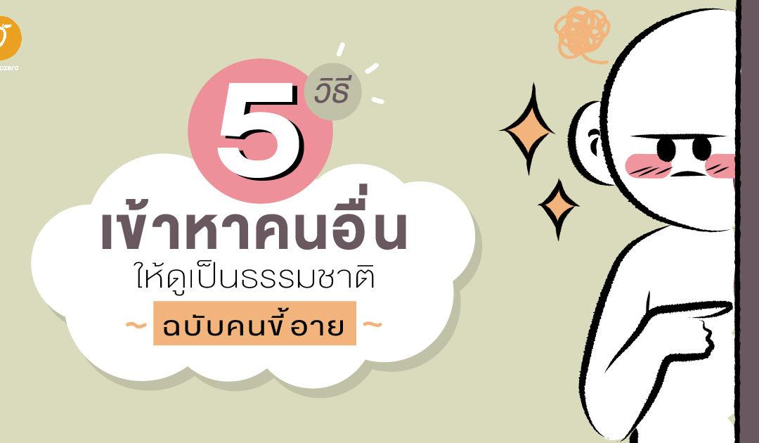 5 วิธีเข้าหาคนอื่นให้ดูเป็นธรรมชาติ ฉบับคนขี้อาย