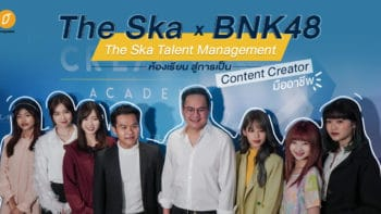 "BNK48 x The Ska เปิดบริษัท  ""The Ska Talent Management""  ห้องเรียนสู่การเป็น Content Creator มืออาชีพ"