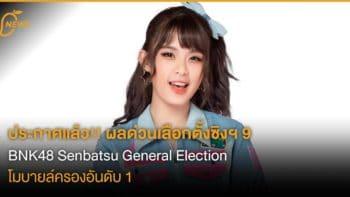 ประกาศแล้ว ผลด่วน BNK48 Senbatsu General Election ครั้งที่ 2