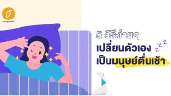 5 วิธีง่ายๆ เปลี่ยนตัวเองเป็นมนุษย์ตื่นเช้า