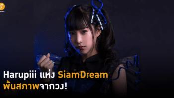 Harupiii แห่ง Siam☆Dream พ้นสภาพจากวง!