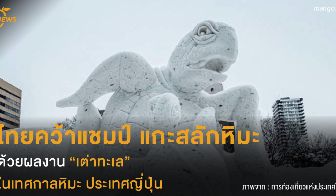 """ไทยคว้าแชมป์ แกะสลักหิมะ  ด้วยผลงาน """"เต่าทะเล""""  ในเทศกาลหิมะ ประเทศญี่ปุ่น"""
