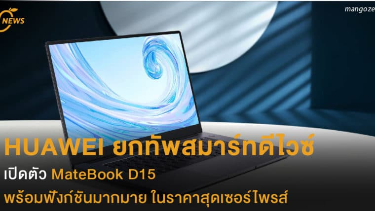 HUAWEI ยกทัพสมาร์ทดีไวซ์ เปิดตัว MateBook D15 พร้อมฟังก์ชันมากมาย ในราคาสุดเซอร์ไพรส์