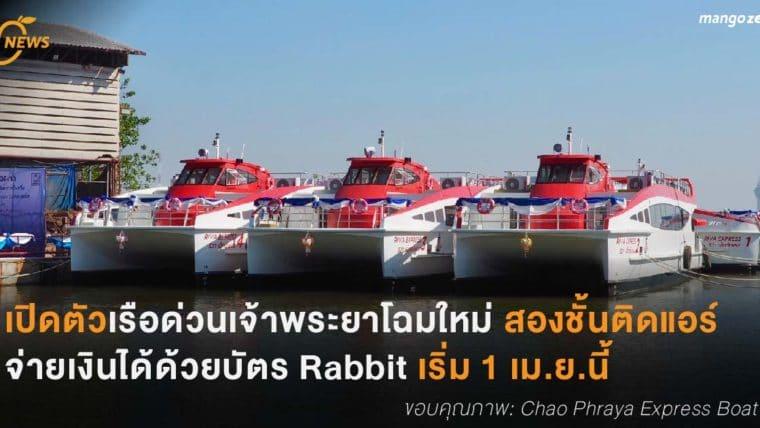 เปิดตัวเรือด่วนเจ้าพระยาโฉมใหม่ สองชั้นติดแอร์  จ่ายเงินได้ด้วยบัตร Rabbit เริ่ม 1 เม.ย.นี้