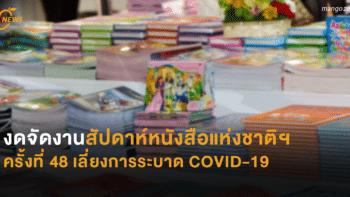 งดจัดงานสัปดาห์หนังสือแห่งชาติฯ ครั้งที่ 48 เลี่ยงการระบาด COVID-19