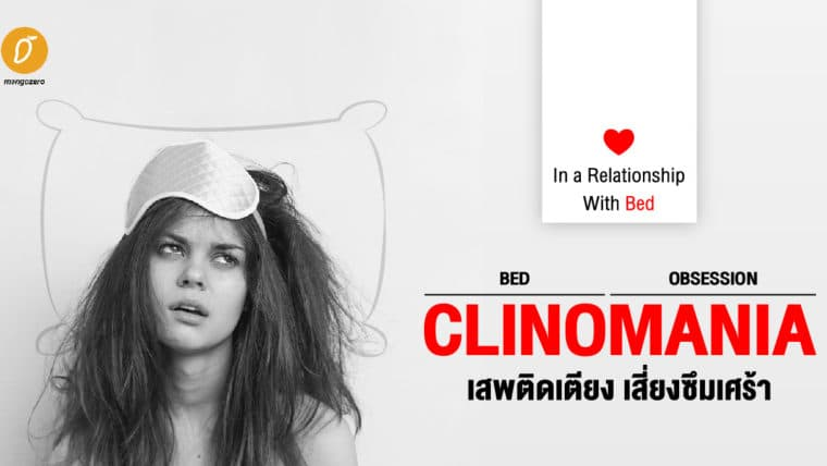 Clinomania เสพติดเตียง เสี่ยงซึมเศร้า