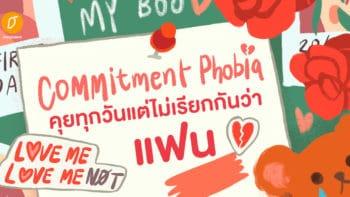 Commitment Phobia  คุยทุกวันแต่ไม่เรียกกันว่าแฟน