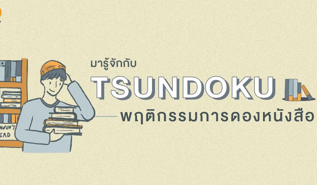 มารู้จักกับ Tsundoku พฤติกรรมการดองหนังสือ