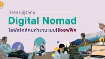 ทำความรู้จักกับ Digital Nomad ไลฟ์สไตล์คนทำงานแบบไร้ออฟฟิศ