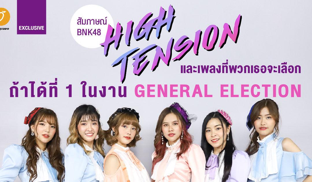 Exclusive – สัมภาษณ์ BNK48 : High Tension และเพลงที่พวกเธอจะเลือก ถ้าได้ที่ 1 ในงาน General Election