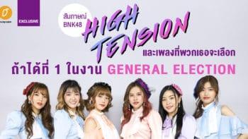 Exclusive - สัมภาษณ์ BNK48 : High Tension และเพลงที่พวกเธอจะเลือก ถ้าได้ที่ 1 ในงาน General Election