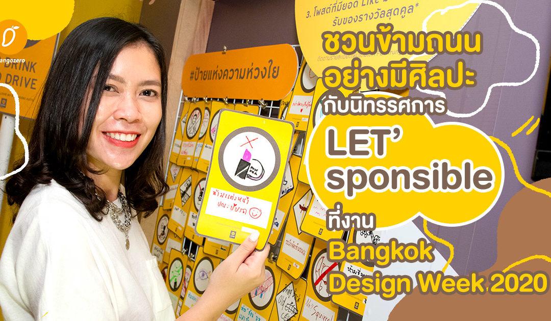 ชวนข้ามถนนอย่างมีศิลปะ กับนิทรรศการ  Let'sponsible ที่งาน Bangkok Design Week 2020