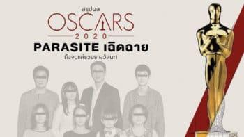สรุปผล Oscars 2020 – Parasite เฉิดฉาย ถึงจะจนแต่ก็รวยรางวัลนะ!