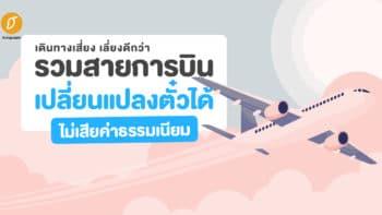 เดินทางเสี่ยง เลี่ยงดีกว่า รวมสายการบินเปลี่ยนแปลงตั๋วได้ ไม่เสียค่าธรรมเนียม
