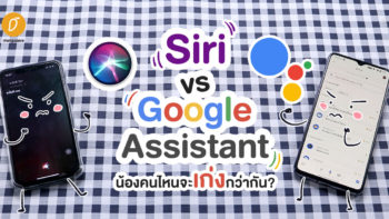 Siri VS. Google Assistant น้องคนไหนจะเก่งกว่ากัน!!!