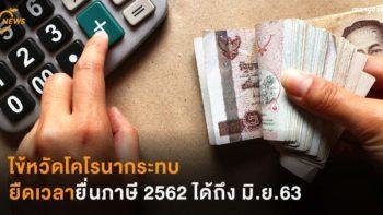 ไข้หวัดโคโรนากระทบ  ยืดเวลายื่นภาษี 2562 ได้ถึง มิ.ย.63