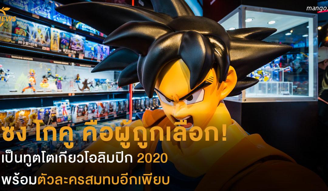 ซง โกคู คือผู้ถูกเลือก! 🇯🇵  เป็นทูตโตเกียวโอลิมปิก 2020  พร้อมตัวละครสมทบอีกเพียบ
