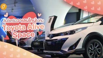 ลุ้นโชครับวาเลนไทน์ไปกับ Toyota Alive Space