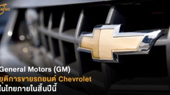 General Motors (GM)  ยุติการขายรถยนต์ Chevrolet ในไทย ภายในสิ้นปีนี้