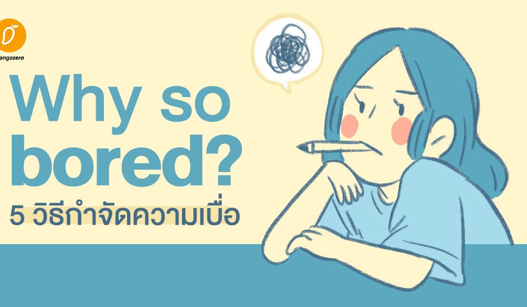 Why so bored? 5 วิธีกำจัดความเบื่อ